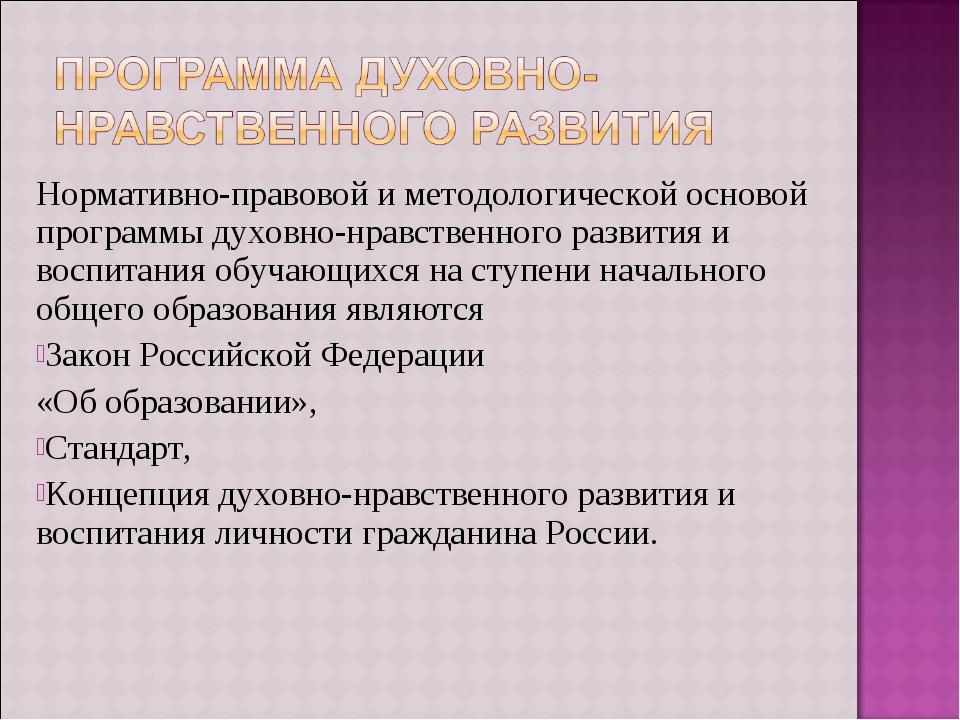 Нормативно-правовой и методологической основой программы духовно-нравственног...
