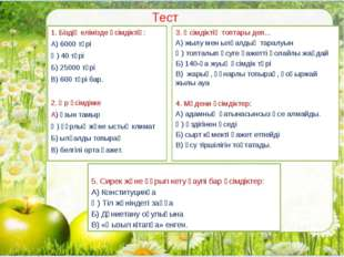 Тест 1. Біздің елімізде өсімдіктің: А) 6000 түрі Ә) 40 түрі Б) 25000 түрі В)