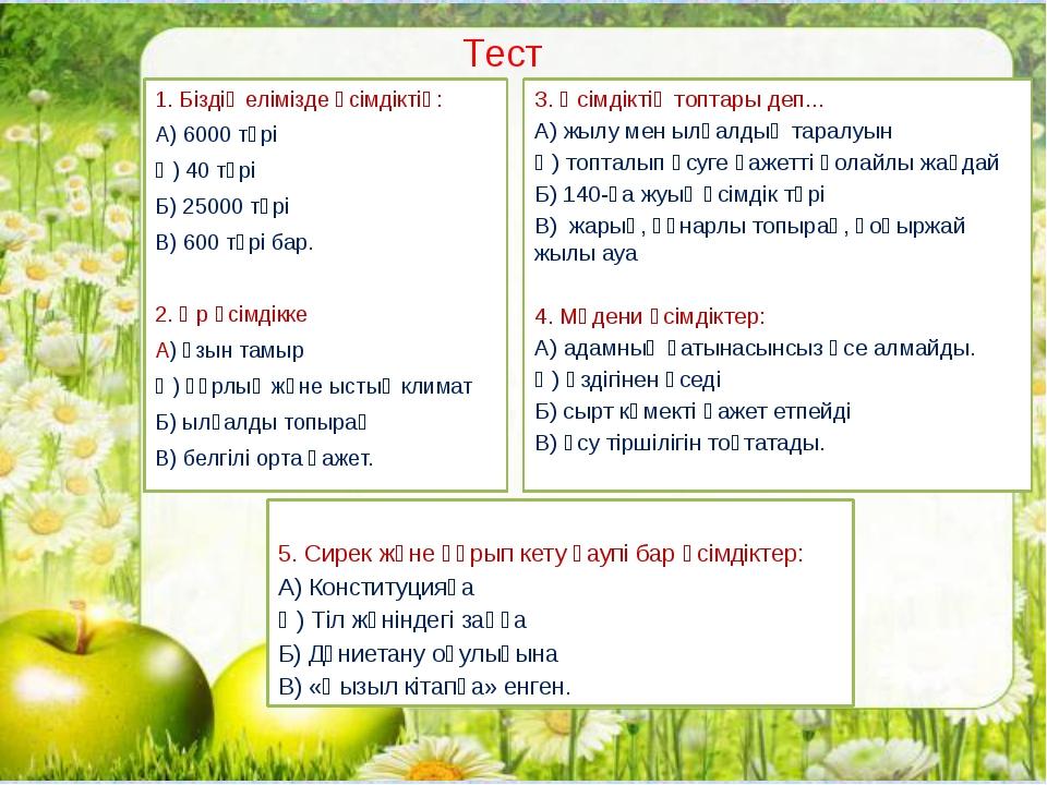 Тест 1. Біздің елімізде өсімдіктің: А) 6000 түрі Ә) 40 түрі Б) 25000 түрі В)...