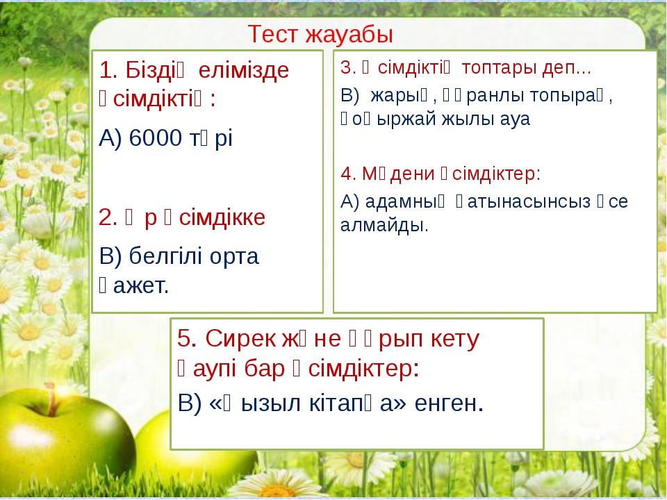 Тест жауабы 1. Біздің елімізде өсімдіктің: А) 6000 түрі 2. Әр өсімдікке В) бе...