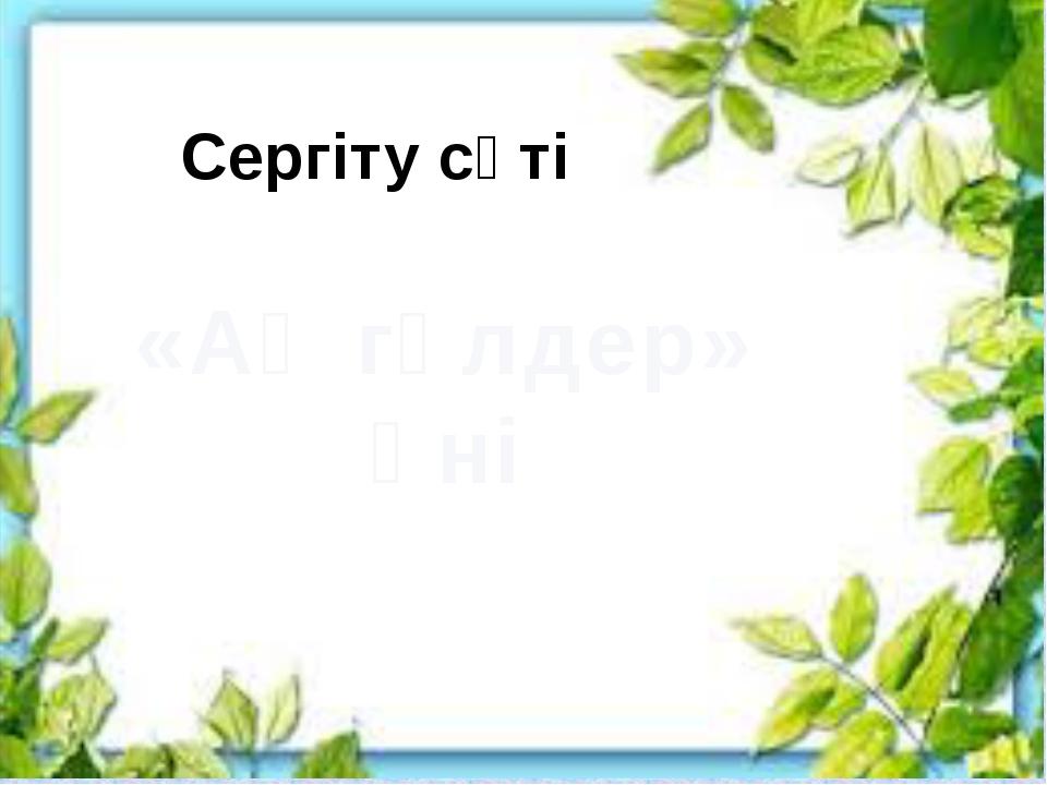 Сергіту сәті «Ақ гүлдер» әні