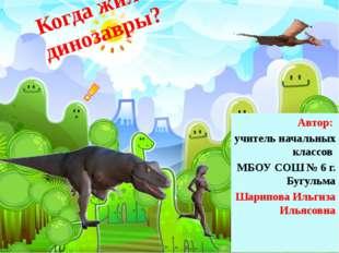 Автор: учитель начальных классов МБОУ СОШ № 6 г. Бугульма Шарипова Ильгиза Ил