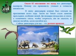Около 65 миллионов лет назад все динозавры вымерли. Почему это произошло, уч