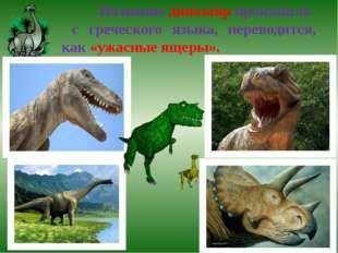 Название динозавр произошло с греческого языка, переводится, как «ужасные ящ