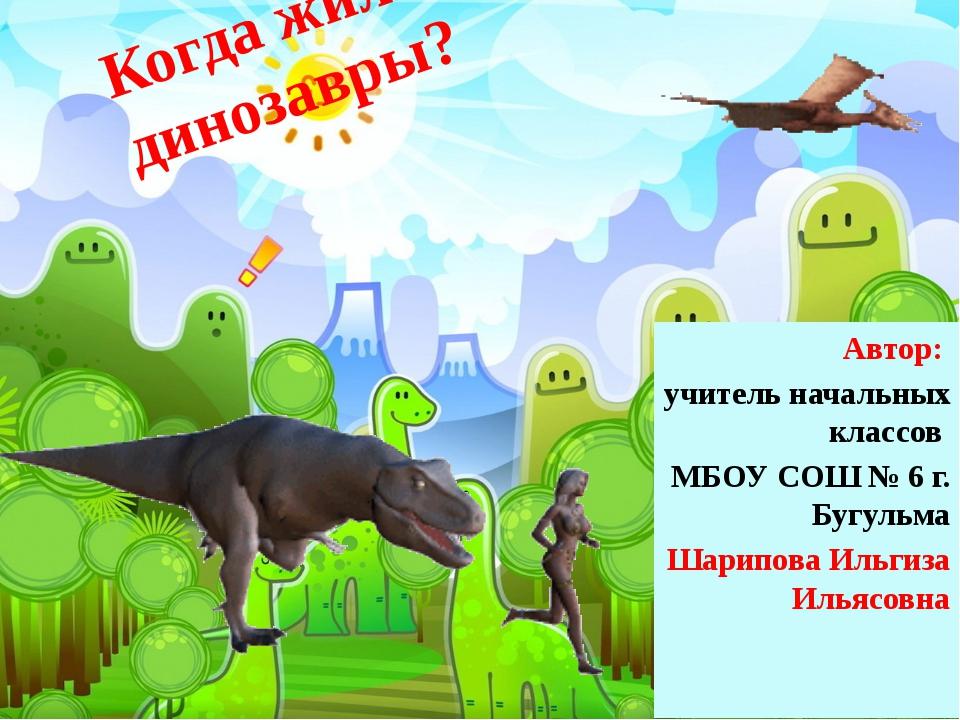 Автор: учитель начальных классов МБОУ СОШ № 6 г. Бугульма Шарипова Ильгиза Ил...