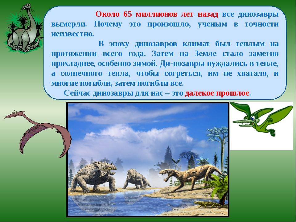Около 65 миллионов лет назад все динозавры вымерли. Почему это произошло, уч...
