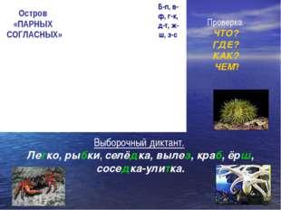 Выборочный диктант. Легко, рыбки, селёдка, вылез, краб, ёрш, соседка-улитка.