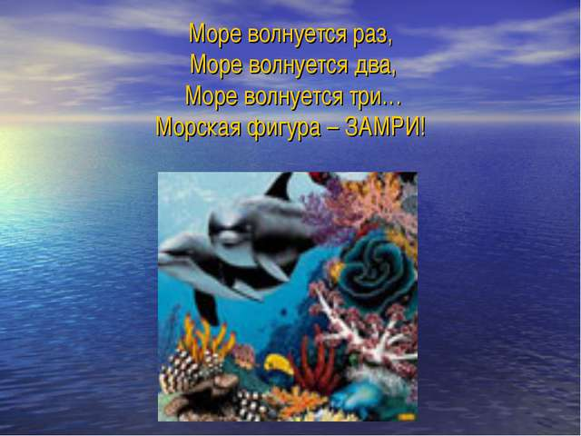 Море волнуется раз, Море волнуется два, Море волнуется три… Морская фигура –...