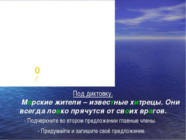 Под диктовку. Морские жители – известные хитрецы. Они всегда ловко прячутся о...
