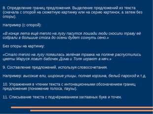 8. Определение границ предложения. Выделение предложений из текста (сначала с