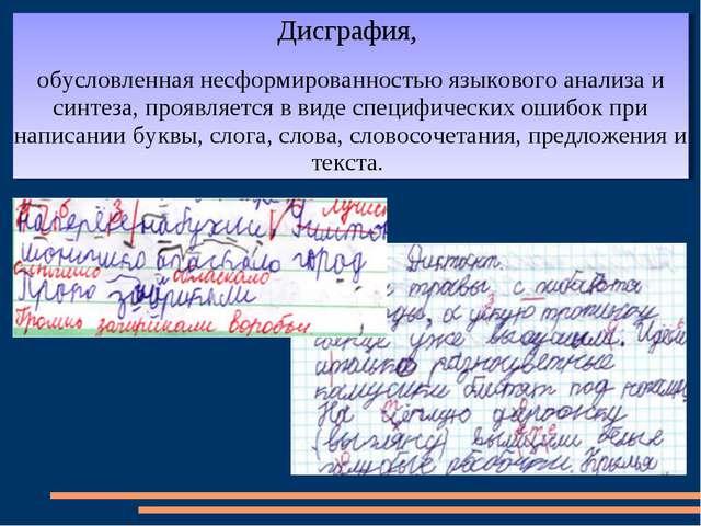 Дисграфия, обусловленная несформированностью языкового анализа и синтеза, про...