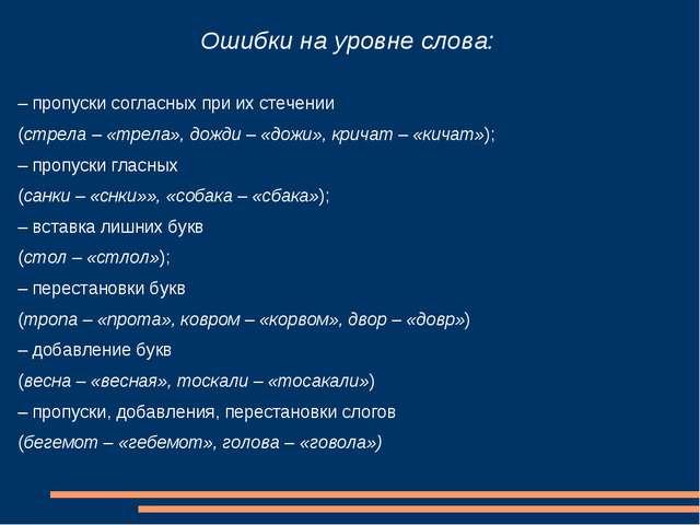 Ошибки на уровне слова: – пропуски согласных при их стечении (стрела – «трела...