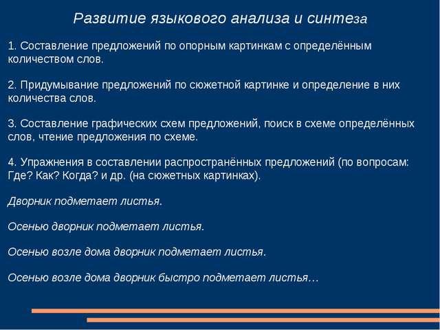 Развитие языкового анализа и синтеза 1. Составление предложений по опорным ка...