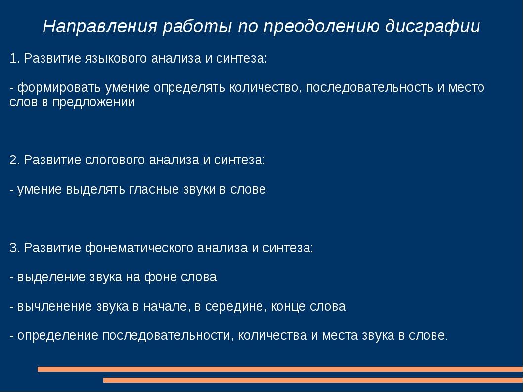 Направления работы по преодолению дисграфии 1. Развитие языкового анализа и с...