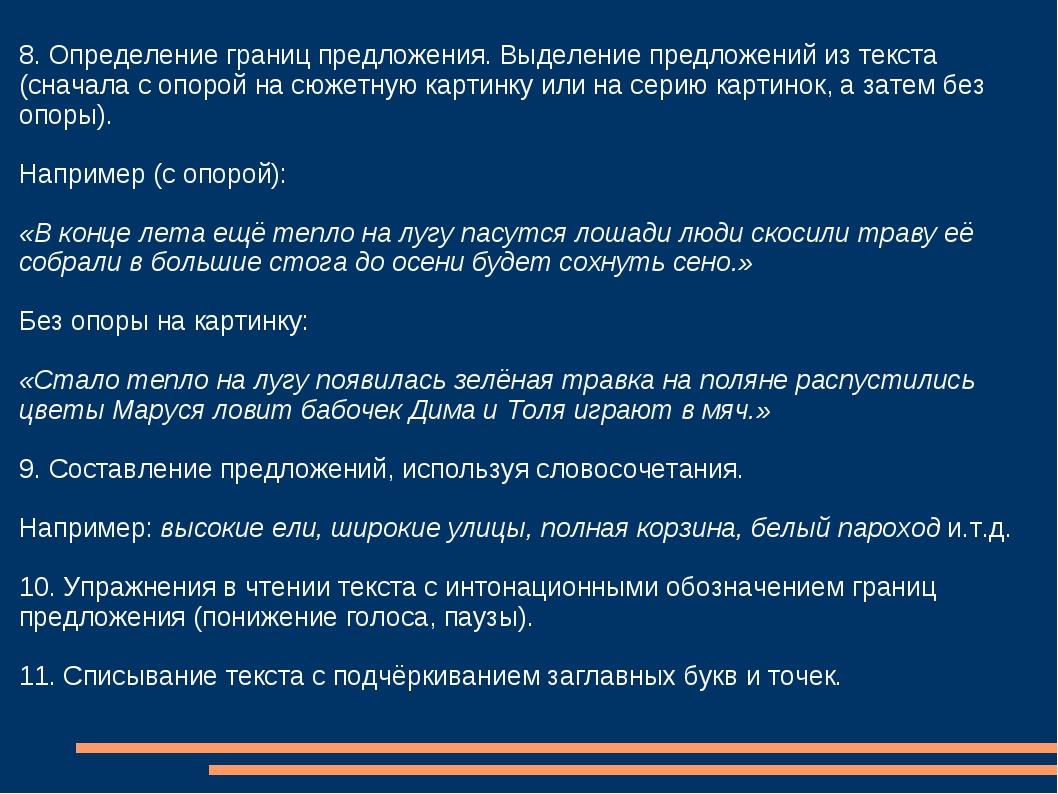 8. Определение границ предложения. Выделение предложений из текста (сначала с...
