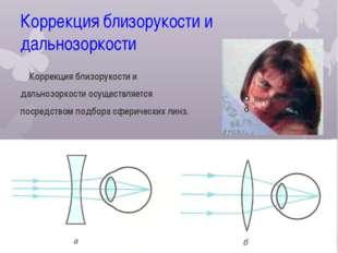 Коррекция близорукости и дальнозоркости Коррекция близорукости и дальнозоркос