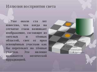 Иллюзия восприятия света Уже около ста лет известно, что когда на сетчатке г