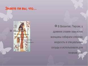 Знаете ли вы, что… В Византии, Персии, у древних славян замужние женщины соби