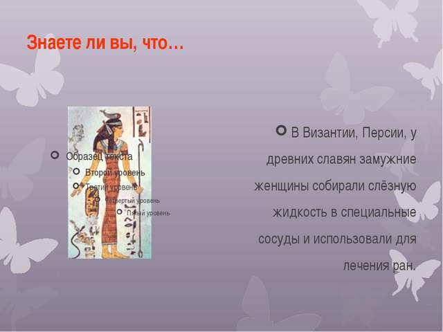 Знаете ли вы, что… В Византии, Персии, у древних славян замужние женщины соби...