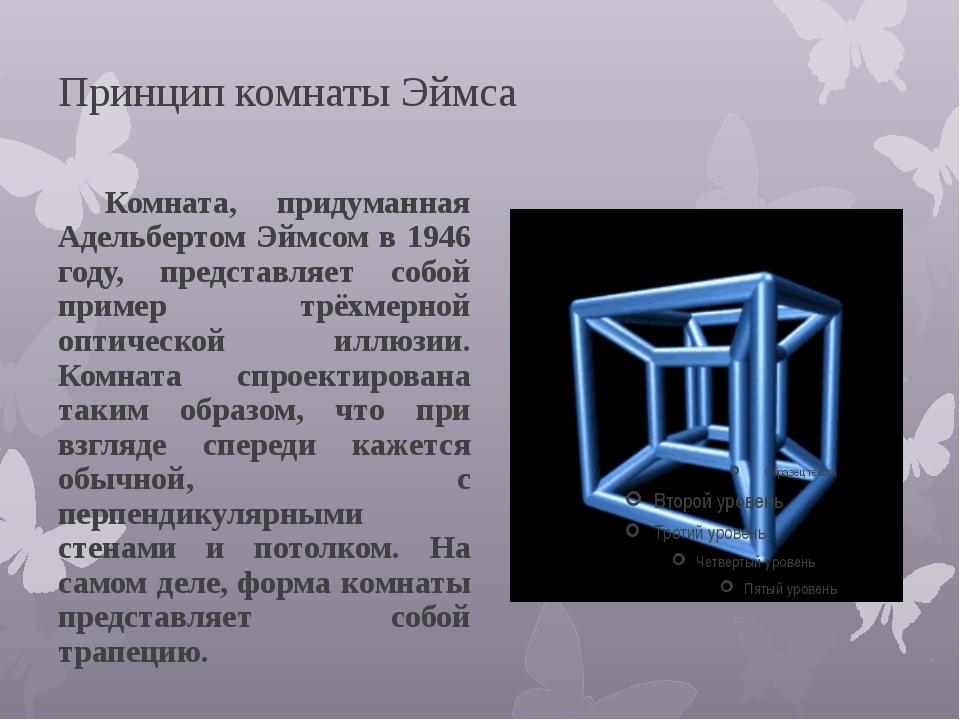 Принцип комнаты Эймса Комната, придуманная Адельбертом Эймсом в 1946 году, п...
