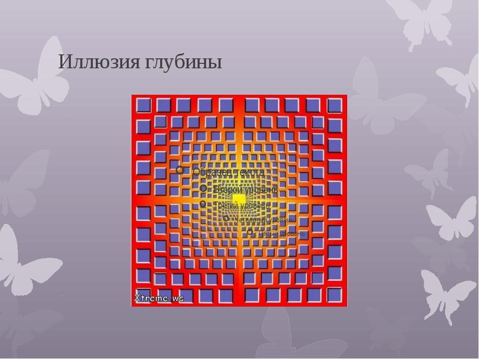 Иллюзия глубины