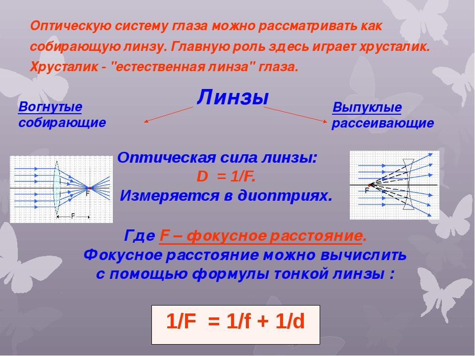 Оптическую систему глаза можно рассматривать как собирающую линзу. Главную р...