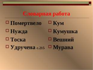 Словарная работа Помертвело Нужда Тоска Удручена с.215 Кум Кумушка Вешний Мур