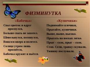 ФИЗМИНУТКА «Бабочка» Спал цветок и вдруг проснулся, Больше спать не захотел.