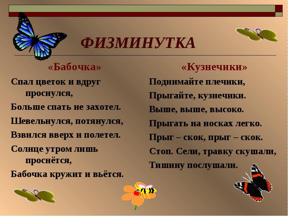 ФИЗМИНУТКА «Бабочка» Спал цветок и вдруг проснулся, Больше спать не захотел....