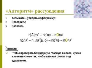 «Алгоритм» рассуждения Услышать – увидеть орфограмму; Проверить; Написать. п[