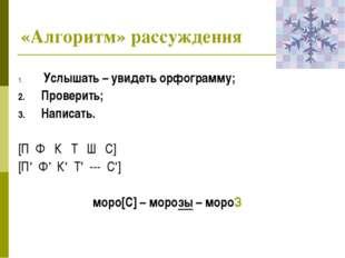 «Алгоритм» рассуждения Услышать – увидеть орфограмму; Проверить; Написать. [П