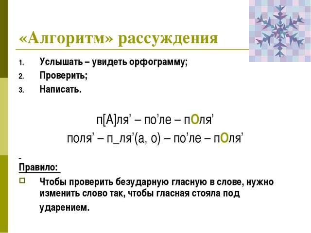 «Алгоритм» рассуждения Услышать – увидеть орфограмму; Проверить; Написать. п[...