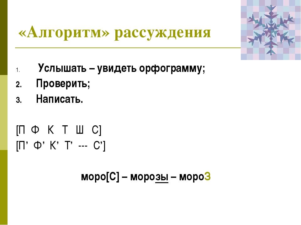 «Алгоритм» рассуждения Услышать – увидеть орфограмму; Проверить; Написать. [П...