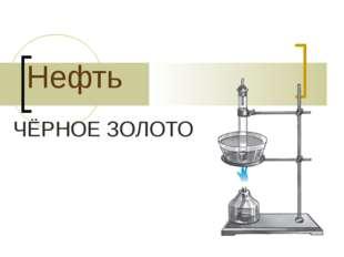 Нефть ЧЁРНОЕ ЗОЛОТО