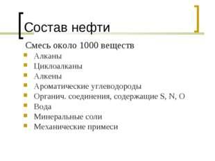 Состав нефти Смесь около 1000 веществ Алканы Циклоалканы Алкены Ароматические