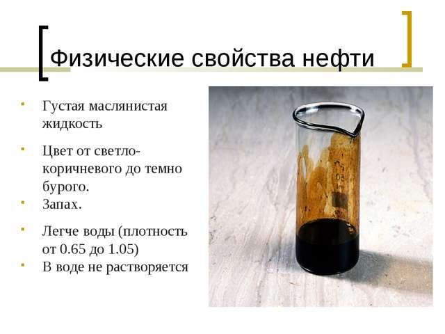 Физические свойства нефти Густая маслянистая жидкость Цвет от светло-коричнев...