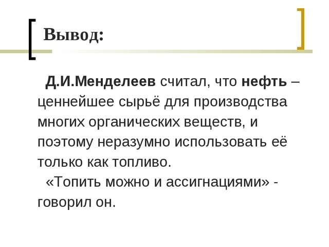 Д.И.Менделеев считал, что нефть – ценнейшее сырьё для производства многих ор...