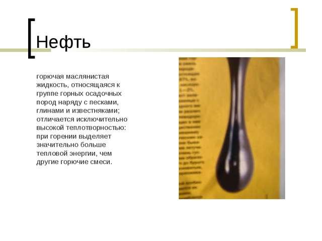 Нефть горючая маслянистая жидкость, относящаяся к группе горных осадочных пор...