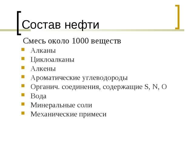 Состав нефти Смесь около 1000 веществ Алканы Циклоалканы Алкены Ароматические...