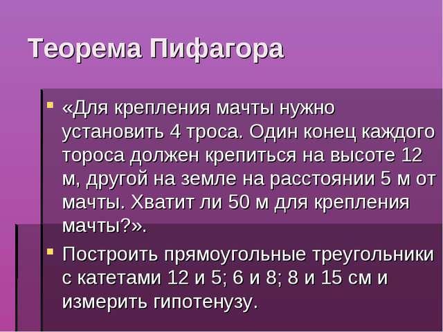 Теорема Пифагора «Для крепления мачты нужно установить 4 троса. Один конец ка...