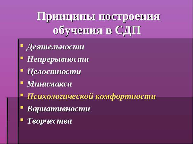 Принципы построения обучения в СДП Деятельности Непрерывности Целостности Ми...