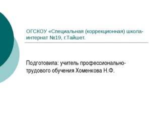 ОГСКОУ «Специальная (коррекционная) школа-интернат №19, г.Тайшет. Подготовила