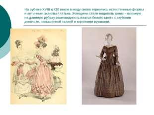 На рубеже XVIII и XIX веков в моду снова вернулись естественные формы и антич