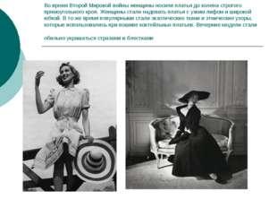 Во время Второй Мировой войны женщины носили платья до колена строгого прямоу