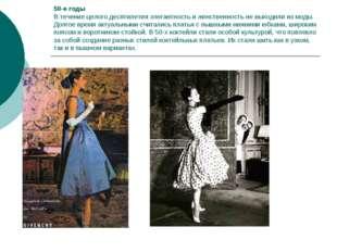 50-е годы В течение целого десятилетия элегантность и женственность не выходи