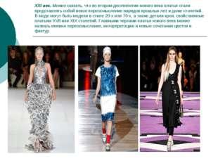 XXI век. Можно сказать, что во втором десятилетии нового века платья стали пр