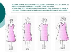 Форма и размер одежды зависят от формы и размеров тела человека. Но одежда не