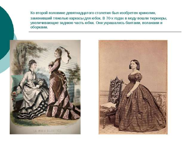 Ко второй половине девятнадцатого столетия был изобретен кринолин, заменивший...