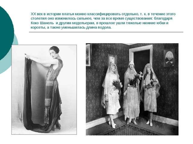 XX век в истории платья можно классифицировать отдельно, т. к. в течение этог...