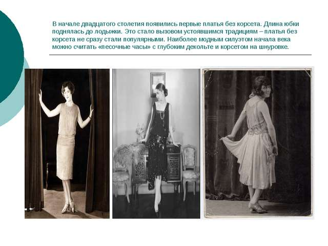 В начале двадцатого столетия появились первые платья без корсета. Длина юбки...